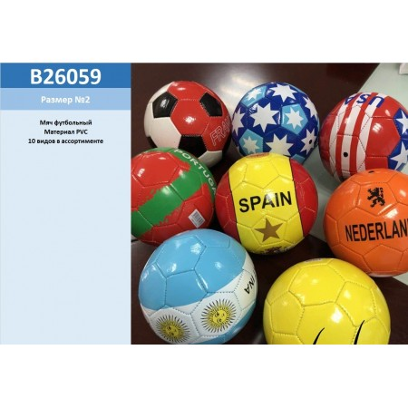 Мяч футбол B26059